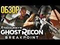 Видеообзор Tom Clancy's Ghost Recon: Breakpoint от Игромания