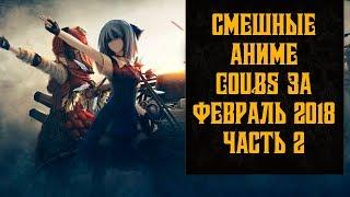Смешные аниме coubs за февраль 2018 - часть 2