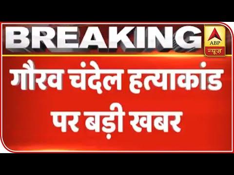 Gaurav Chandel Murder Case: CCTV Footage Of Car Surfaces   ABP News