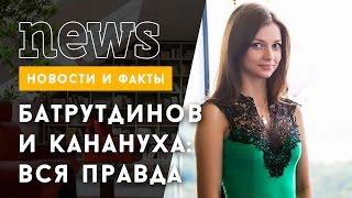 Дарья Канануха и Тимур Батрутдинов никогда не были вместе