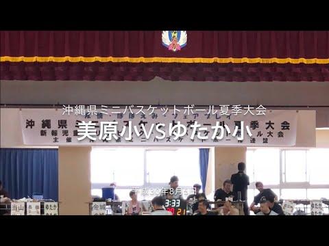 H30.8.5美原小vsゆたか小(沖縄県ミニバスケットボール夏季大会4回戦)