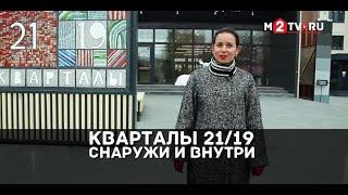 """Обзор ЖК """"Кварталы 21/19"""": От дворов до отделки квартир"""