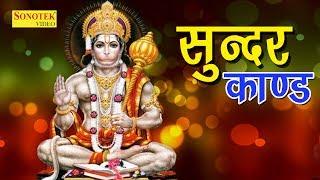Sampurn Sunder Kand || सम्पूर्ण सुन्दर काण्ड प्रवचन कथा || Sri Ajay Yagnik ji;नए सुप