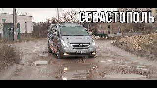Инспекция дорог в Севастополе