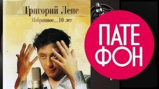 Григорий ЛЕПС - Избранное... 10 лет (Full album)