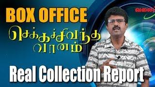 Chekka Chivantha Vaanam    செக்கச் சிவந்த வானம்   Real Collection Report   #381   ValaiPechu
