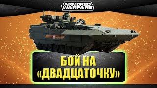 ☝Бой на двадцаточку! #3 / Armored Warfare