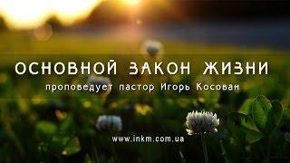 Проповедь - Основной закон жизни - Игорь Косован