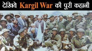 Kargil War के बारे में सबकुछ जानना चाहते हैं तो जरूर देखें यह वीडियो