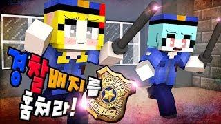 경찰로 신분위조하는 알마?!! 경찰 뱃지를 훔쳐라![ 경찰 상황극  ] Minecraft- [알짜]