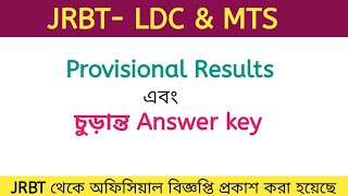 JRBT- Provisional Results & Final Answer key নিয়ে বিজ্ঞপ্তি