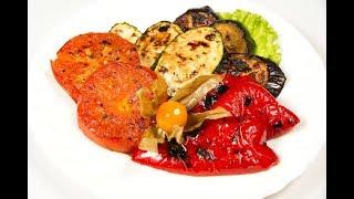 Овощи Гриль на Решетке, Как замариновать Овощи для Барбекю.