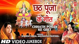 छठ पूजा Special छठ पूजा के गीत I Chhath Pooja Ke Geet, ANURADHA PAUDWAL, SHARDA SINHA,HD Video Songs - Download this Video in MP3, M4A, WEBM, MP4, 3GP