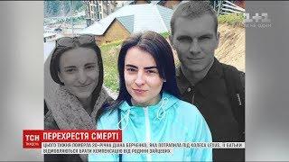 """Родини загиблих під колесами """"Лексуса"""" у Харкові відмовляються брати компенсацію від Зайцевих"""