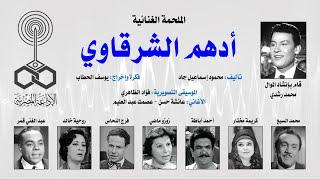 اغاني طرب MP3 الملحمة الغنائية: أدهم الشرقاوي تحميل MP3