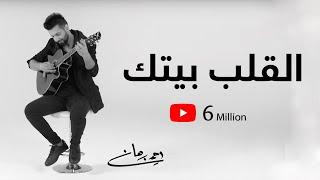 تحميل اغاني أحمد برهان - القلب بيتك (حصرياً)   2019 MP3