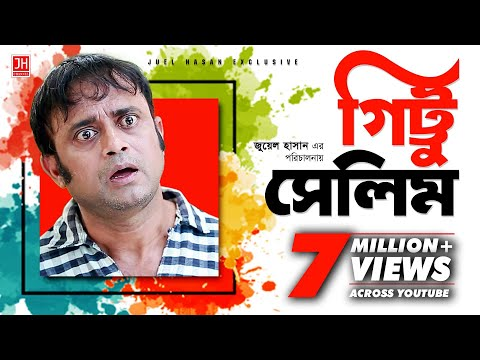 Download Gittu Salim | গিট্টু সেলিম | Bangla Natok 2017 | Ft Aakho Mo Hasan & Ritu | Juel Hasan HD Mp4 3GP Video and MP3