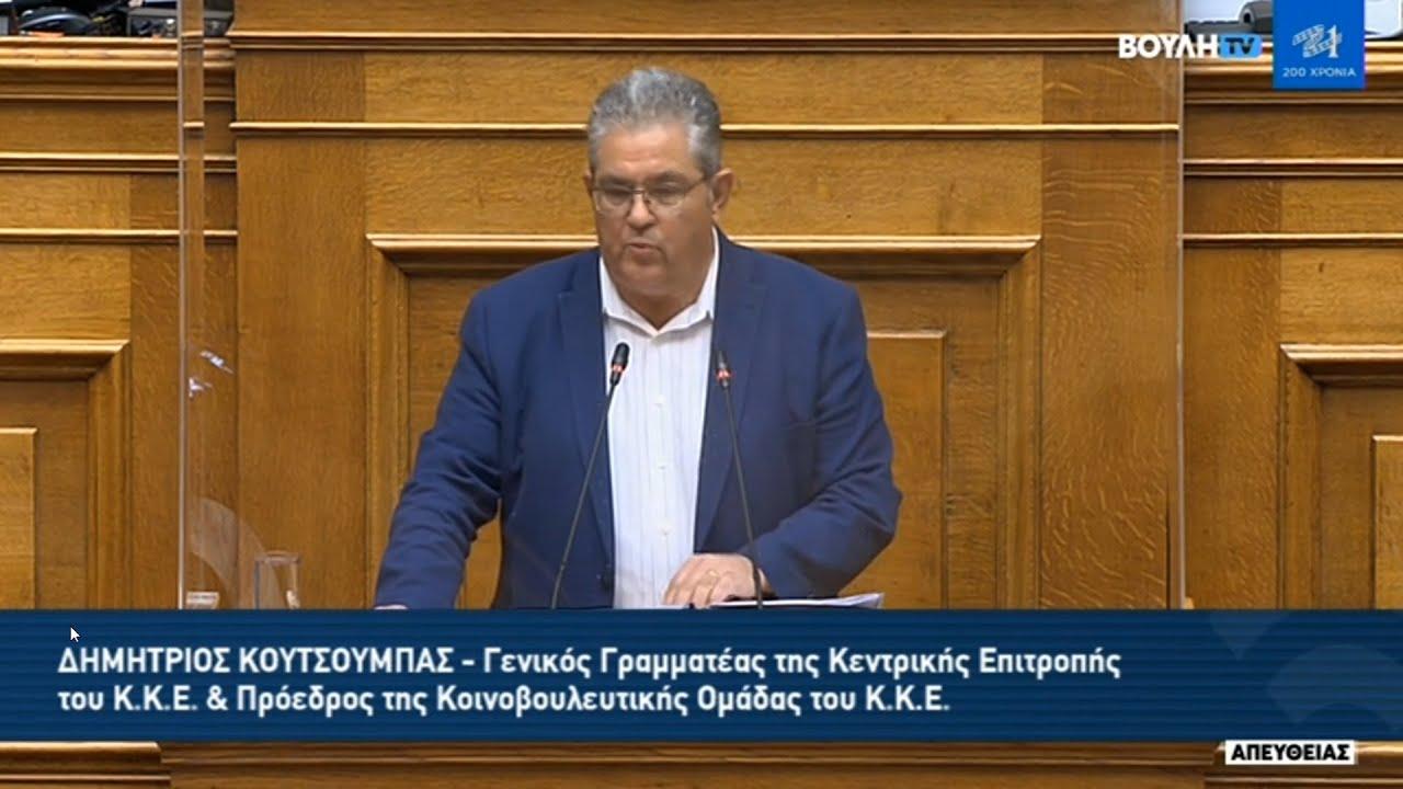 Στο Βήμα της Βουλής ο Δ. Κουτσούμπας για το εργασιακό νομοσχέδιο