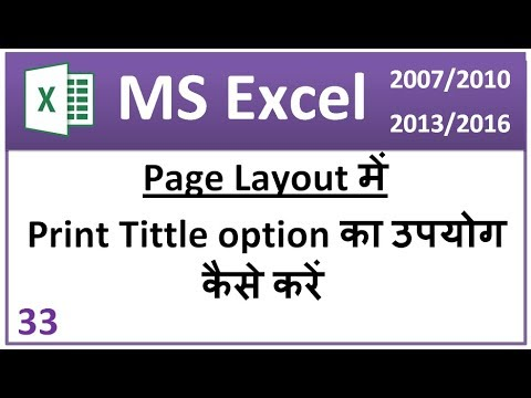 Download How To Print Title And Headings In All Excel Pages