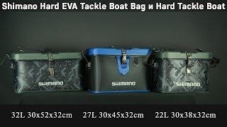 Сумка для снастей spro eva tackle bag 40x26x25 cm