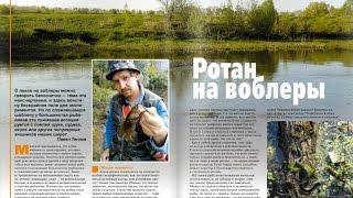 Когда выходит журнал рыбалка на руси