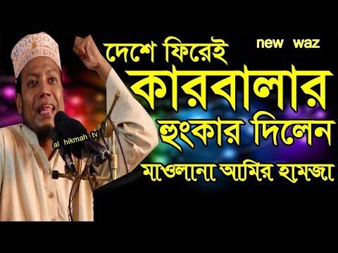 দেশে ফিরেই কারবালার কান্না জড়িত সঠিক ঘটনা বললেন মাওলানা আমীর হামজা new bangla al hikmah tv waz
