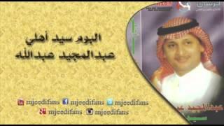 تحميل اغاني عبدالمجيد عبدالله ـ لقيت طريقي   البوم سيد اهلي   البومات MP3