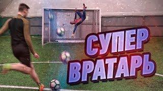 ВРАТАРЬ - ЧЕЛОВЕК ПАУК! / Spider Man in FOOTBALL! / мстители 4