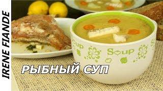 Горячий Рыбный суп немного по-другому. Вы будете просить добавки