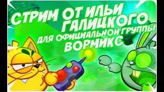 Илья Галицкий. WORMIX STREAM. ФИНИШНАЯ ПРЯМАЯ . 24.06.18.