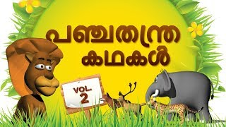 Panchatantra Stories Collection In Malayalam Vol-2 | Moral Stories | Cartoon Stories For Kids