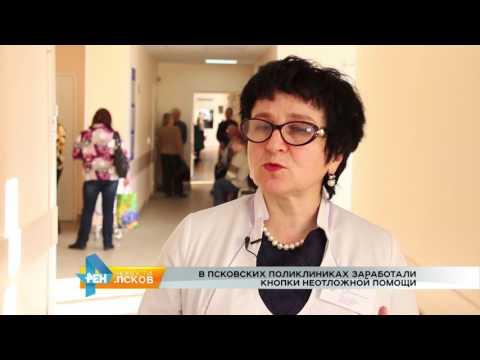 Новости Псков 15.02.2017 # Кнопки неотложной помощи в поликлинике
