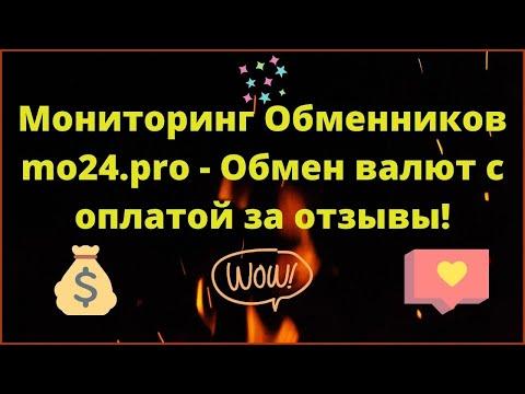 Мониторинг Обменников mo24.pro - Обмен валют с оплатой за отзывы