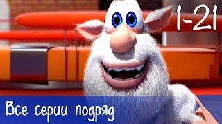 Буба - Все серии подряд (21 серия + бонус) - Мультфильм для детей