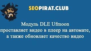Модуль DLE Ufmoon - автоматически проставляет видео от moonwalk