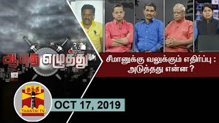 (17/10/2019) Ayutha Ezhuthu   Opposition against Seeman : What's next..?   Thanthi TV