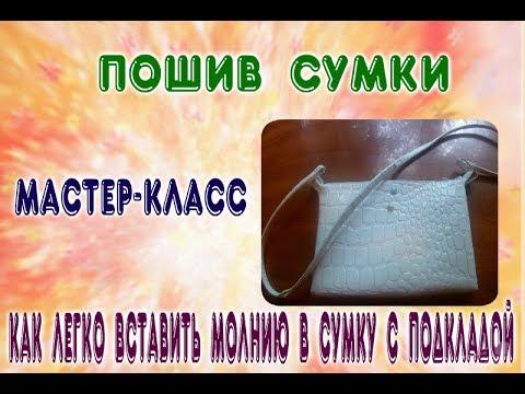 Мастер класс||Пошив сумки с подкладкой||Как легко вставить молнию