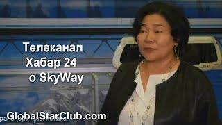 Телеканал Хабар 24 о SkyWay