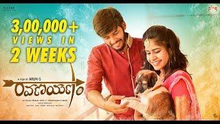 Ravanayanam ll Telugu Short Film