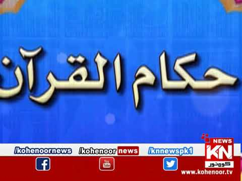 Ahkam Ul Quran 18 May 2020 | Kohenoor News Pakistan