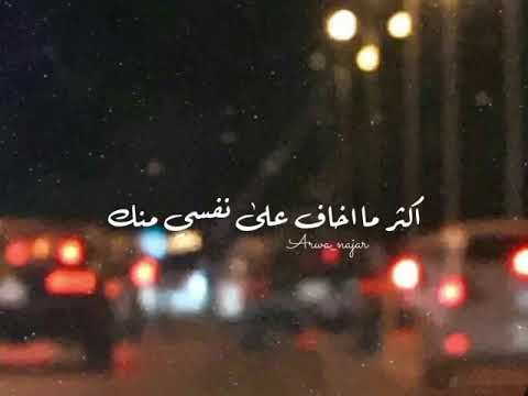 شيرين عبدالوهاب- خلتني اخاف