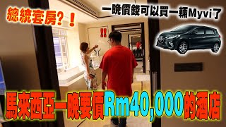 這一天我賺了Rm20000! !再參觀馬來西亞一晚要價Rm40000的酒店!貧窮真的限制了我的想像!【Hotel di Malaysia berharga Rm40000 satu malam】