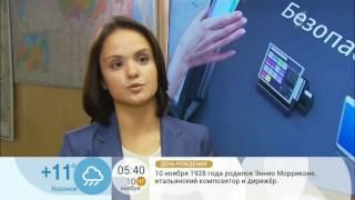 О бесконтактных платежах на Первом канале
