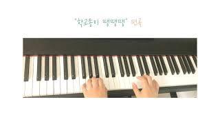 학교종이 땡땡땡 C key 편곡