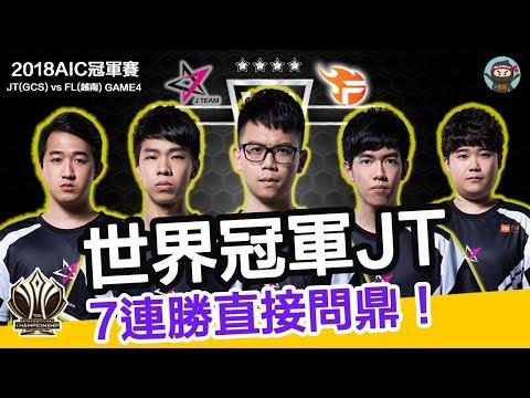 『AIC世界冠軍』JTEAM! 七連勝直搗黃龍! 實至名歸!!