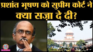Lawyer Prashant Bhushan Tweets के चलते Contempt of Court के दोषी पाए गए । Supreme court Verdict - Download this Video in MP3, M4A, WEBM, MP4, 3GP
