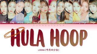 LOONA 今月の少女Hula HoopLyrics...
