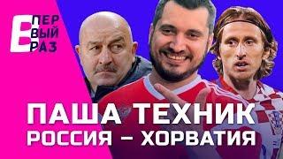 В ПЕРВЫЙ РАЗ: Паша Техник / Россия - Хорватия