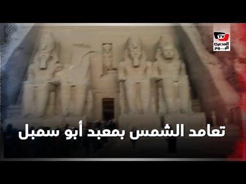 لحظة تعامد الشمس على وجه رمسيس الثاني بمعبد أبو سمبل