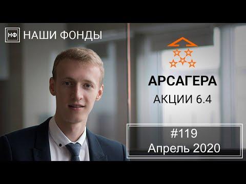 Наши фонды. Арсагера – акции 6.4. #119 за Апрель 2020 года
